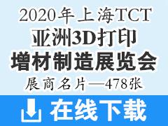 2020年7月上海亚洲3D打印增材制造展览会TCT亚洲展企业展商名片—478张