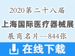 2020年7月第二十八届上海国际医疗器械展—展商名片844张