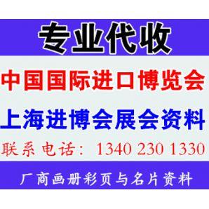 代收上海进博会展会资料—中国国际进口博览会资料代收