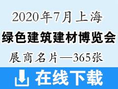 2020年7月上海国际绿色建筑建材博览会 上海建博会展商名片、建筑装饰建材