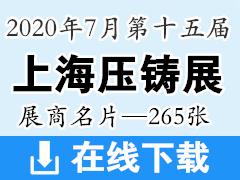 2020年7月上海第十五届中国国际压铸展展商名片