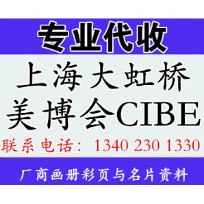 代收上海大虹桥美博会CIBE展会资料—代收美博会资料