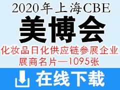 2020年上海CBE美博会—化妆品日化供应链  包材、原料、仪器设备企业展商名片