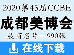 2020第43届CCBE成都美博会展商名片—990张