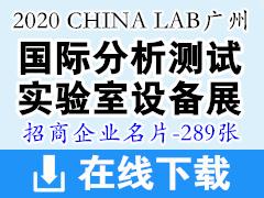 2020年7月CHINA LAB广州国际分析测试及实验室设备展暨技术研讨会—展商名片