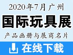 2020年7月广州国际玩具展产品画册资料与展商名片