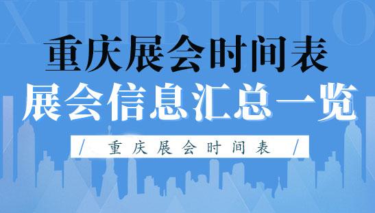 【重庆展会时间表】2021年重庆会展中心展会排期|代收展会资料
