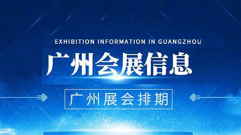 2021年3月广州展会时间表|广州展会排期-广州进出口商品交易馆展会排期