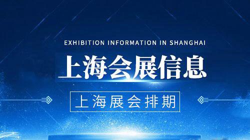 2021年4月上海展会时间表|上海展会排期-上海新国际博览中心展会排期