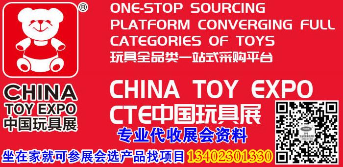 上海CTE中国玩具展、上海玩具展—代收玩具展资料