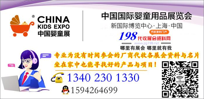 上海CKE孕婴童展 CKE中国婴童博览会—代收孕婴童展资料