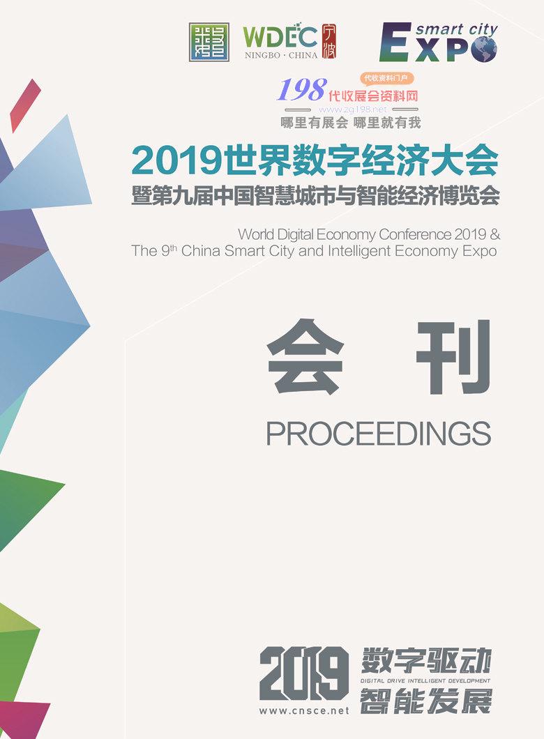 2019宁波世界数字经济大会暨第九届宁波智博会