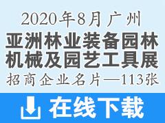 2020年8月亚洲林业装备园林机械及园艺工具展—亚洲园林机械展展商名片