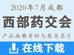 2020年7月成都西部药交会展商名片与产品画册资料