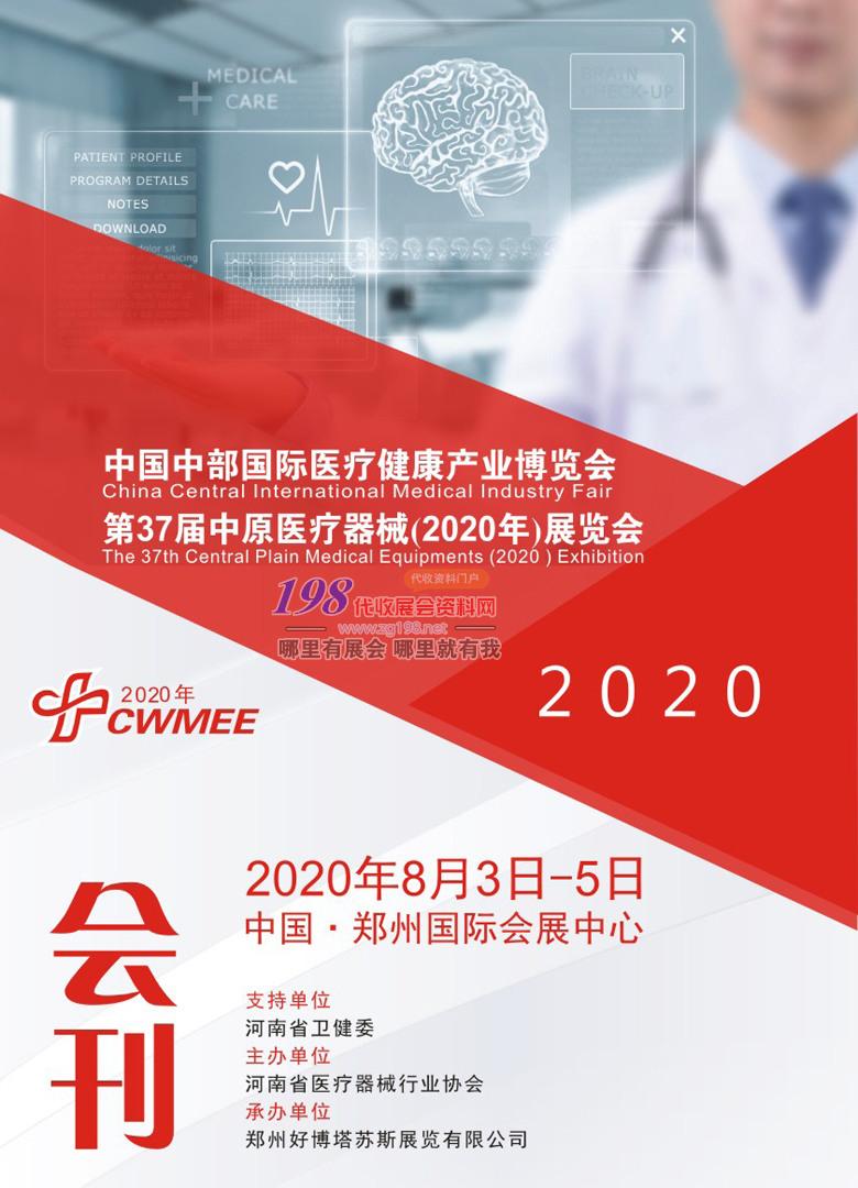2020年8月郑州第37届中原国际医疗器械展会刊(1)