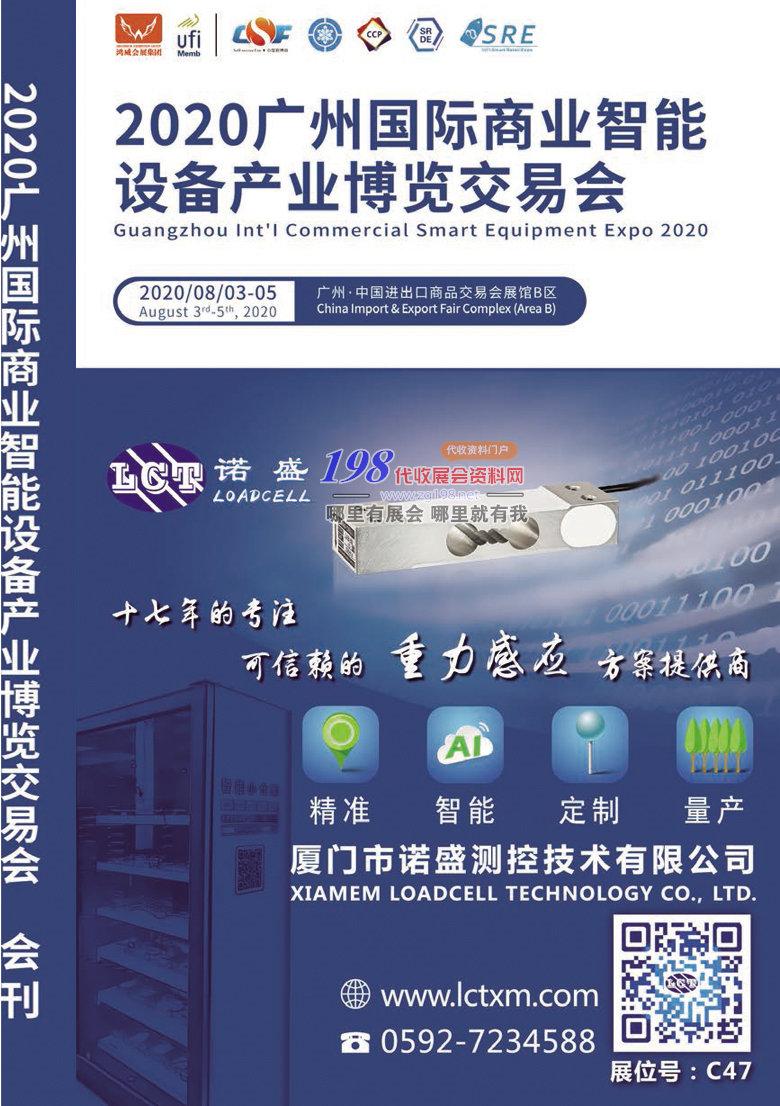 2020年8月广州国际商业智能设备产业交易会—展会会刊(2)