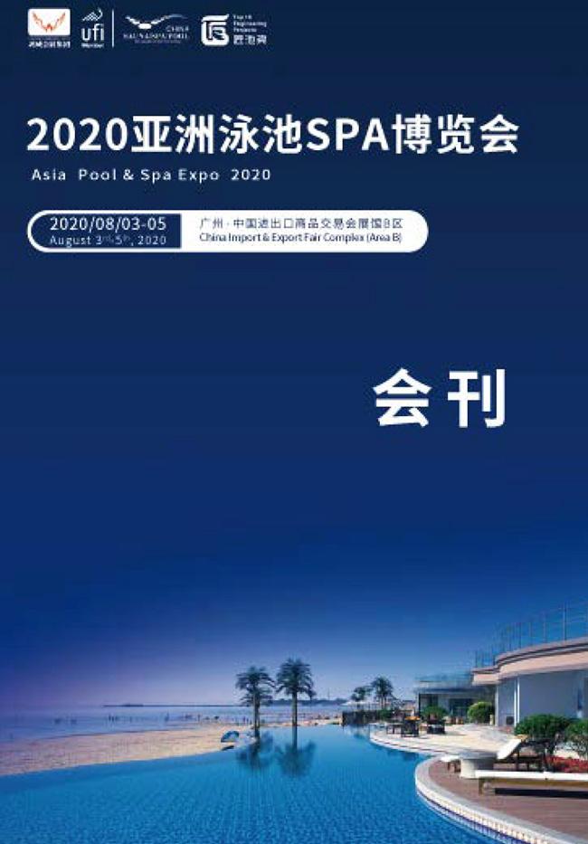 2020年8月广州亚洲泳池SPA博览会 水系旅游、水上运动用品展会刊