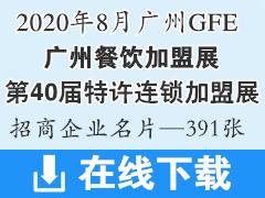 GFE2020第40届广州特许连锁加盟展、广州餐饮加盟展—展商名片