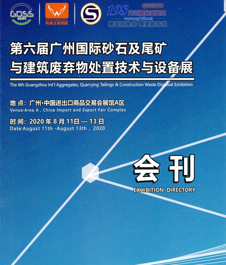 2020年8月第六届广州国际砂石及尾矿与建筑废弃物处置技术与设备展—展会会刊 砂石展会刊