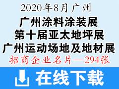 2020年8月广州国际涂料涂装展览会|第十届亚太地坪展|广州运动场地及地材展—招商展商名片