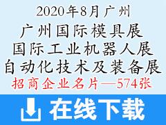 2020年8月广州国际工业自动化技术及装备展|工业机器人展|广州模具展—招商展商名片