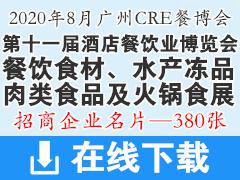 2020年8月第十一届广州酒店餐饮业博览会|餐饮食材、水产冻品、肉类食品及火锅食材用品展|CRE中国餐博会—招商展商名片
