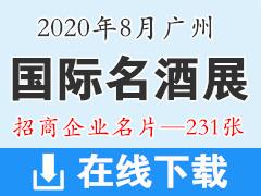2020年8月广州国际名酒展览会—招商展商名片