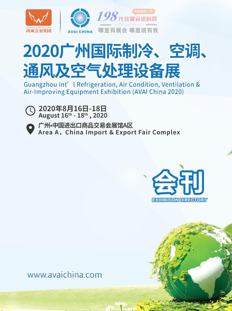 2020广州国际制冷空调通风及空气处理设备展|制冷展—展会会刊001