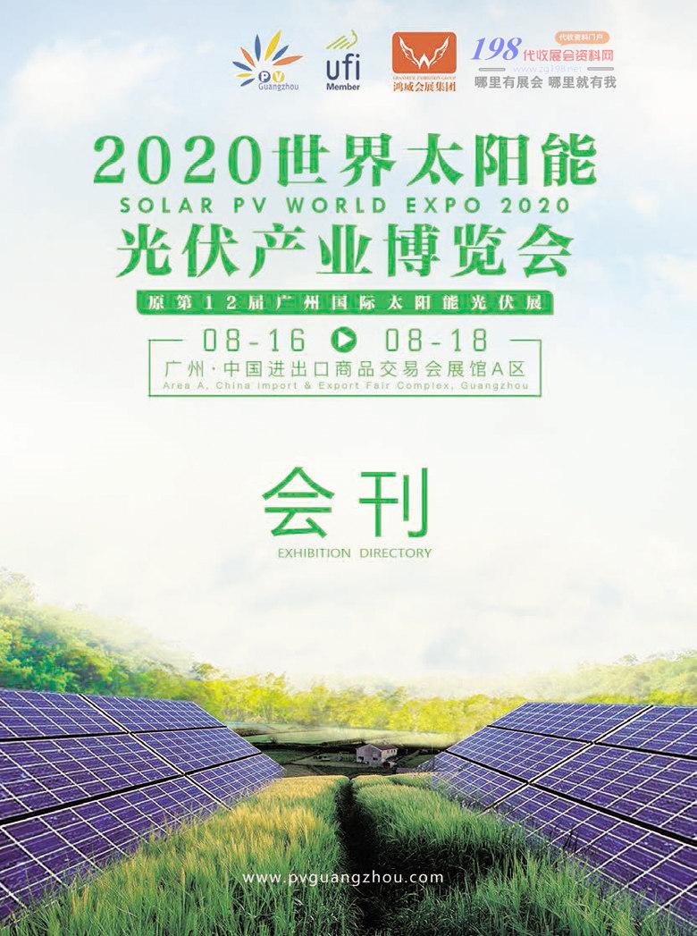 2020年8月广州世界太阳能光伏产业博览会—展会会刊0001