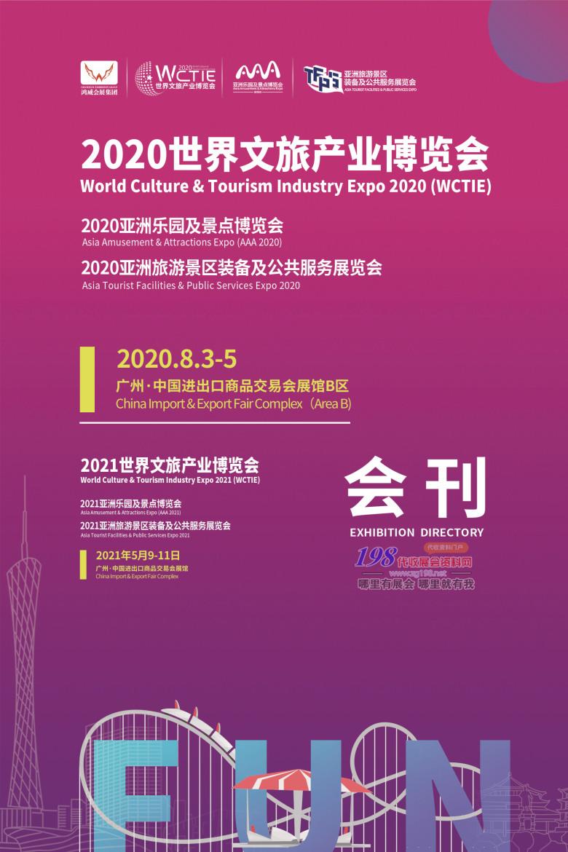 2020年8月广州世界文旅产业博览会|亚洲乐园及景点博览会|亚洲旅游景区装备及公共服务展AAA展—展会会刊_001