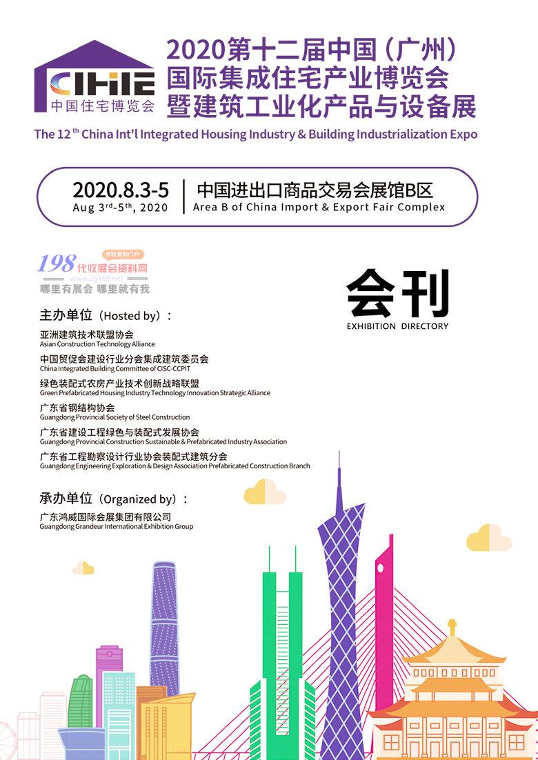 2020年8月十二届广州国际集成住宅产业博览会暨建筑工业化产品与设备展 住博会—展会会刊0001