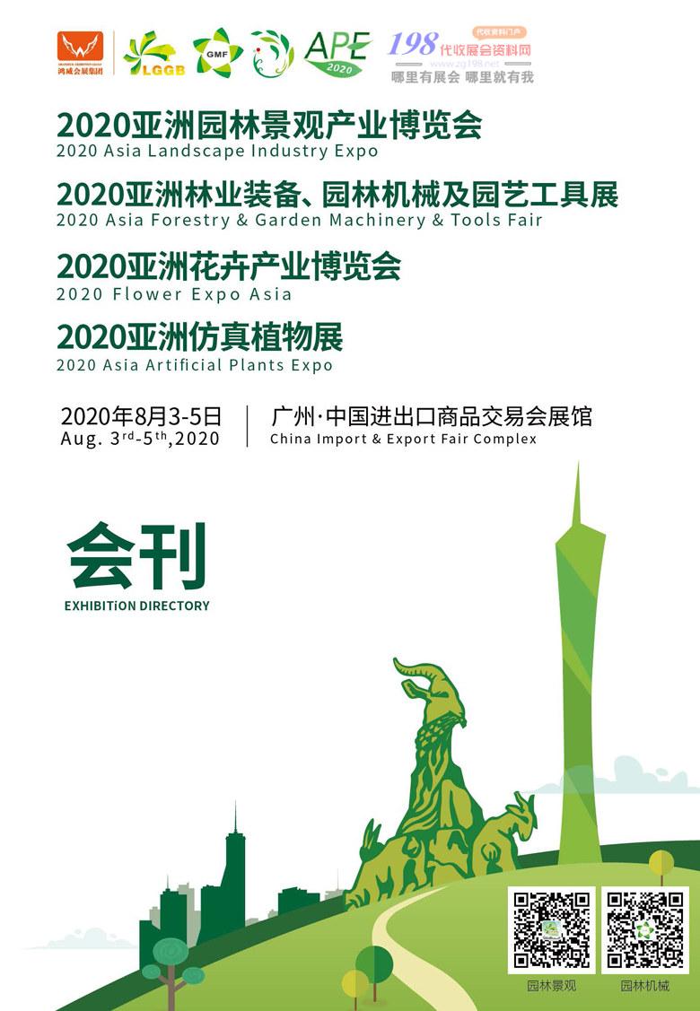 2020年8月亚洲园林景观|花卉博览会暨林业装备|园林机械|园艺工具展|园林展—展会会刊0001
