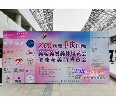 2020西部重庆美博会现场|展会现场