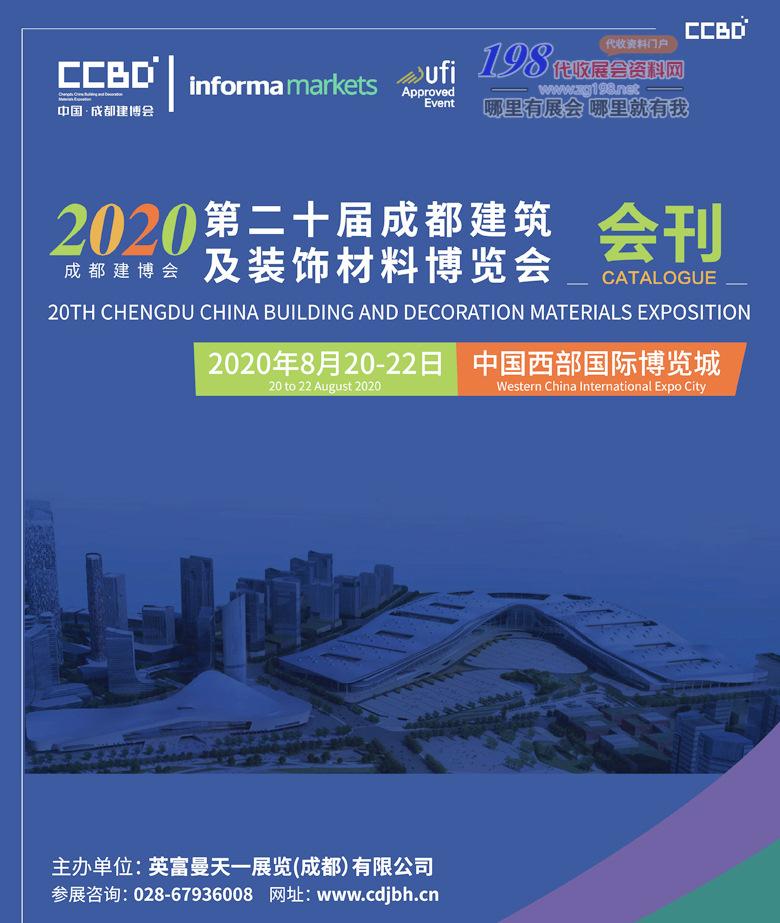 2020年8月成都建博会|第二十届成都建筑及装饰材料博览会—展会会刊