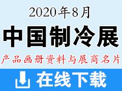 2020年8月中国制冷展产品画册资料与展商名片|第三十一届国际制冷、空调、供暖、通风及食品冷冻加工展产品画册资料与展商名片