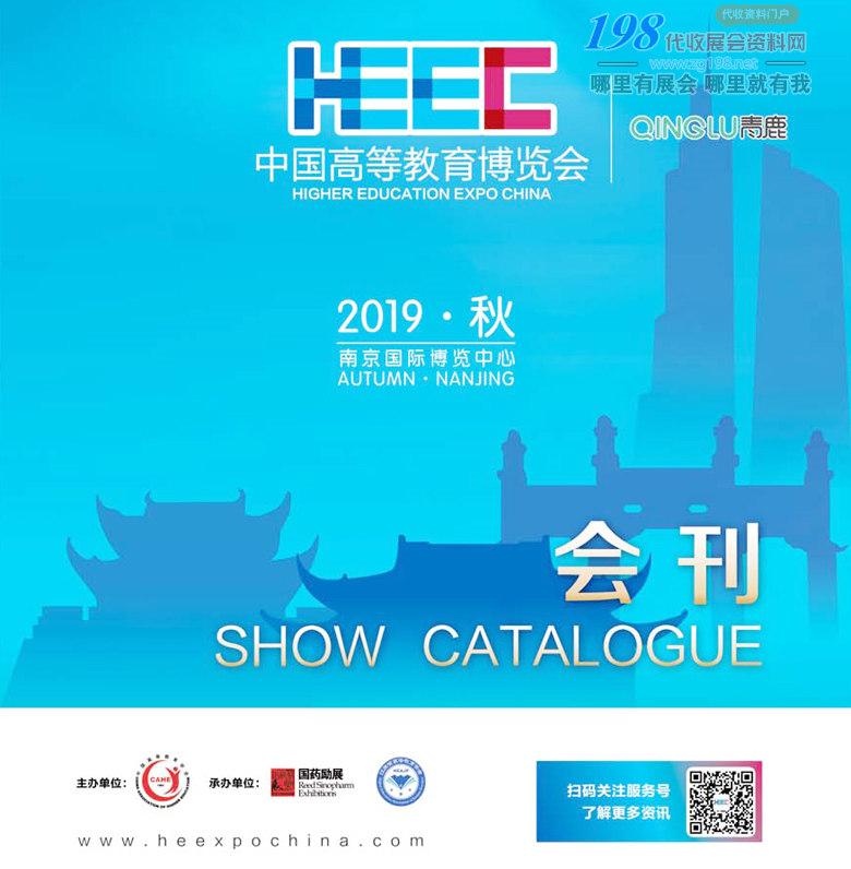 2019南京中国高等教育博览会 高博会—展会会刊