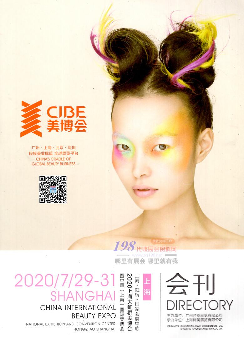 2020年7月上海大虹桥美博会CIBE—展会会刊