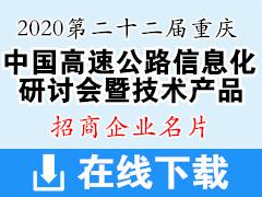 2020年8月第二十二届中国高速公路信息化研讨会暨技术产品展示会—招商展商名片