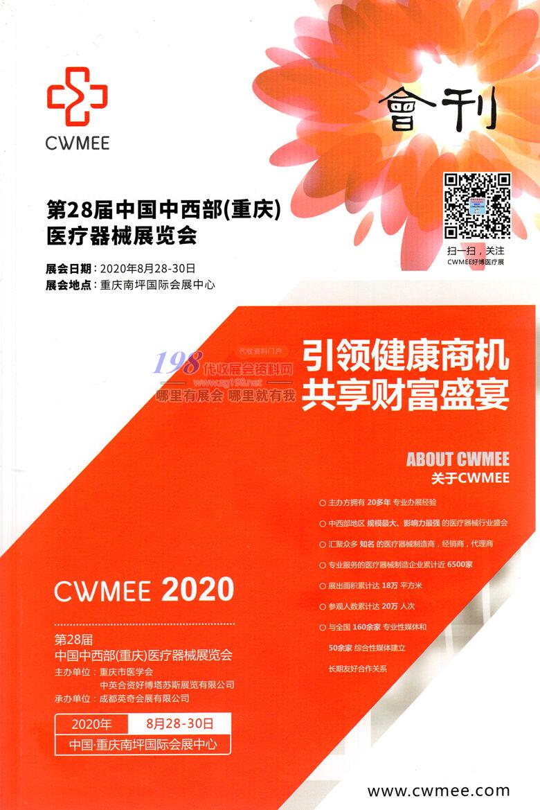 2020年8月重庆第二十八届中西部医疗器械展—展会会刊
