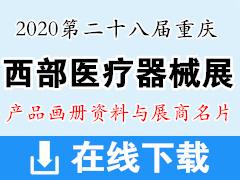 2020年8月重庆第二十八届中西部医疗器械展—产品画册资料与展商名片
