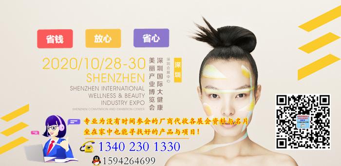 CIBE深圳美博会暨深圳国际大健康美丽产业博览会