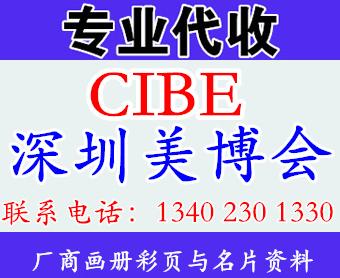 代收CIBE深圳美博会资料与名片