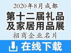 2020年8月第十二届中国成都礼品及家居用品展览会暨2020文创旅游商品展—展商名片