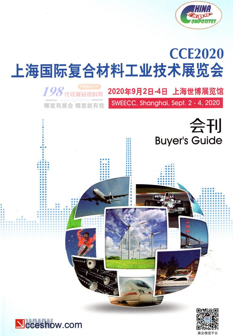 2020年9月上海国际复合材料工业技术展览会—展会会刊