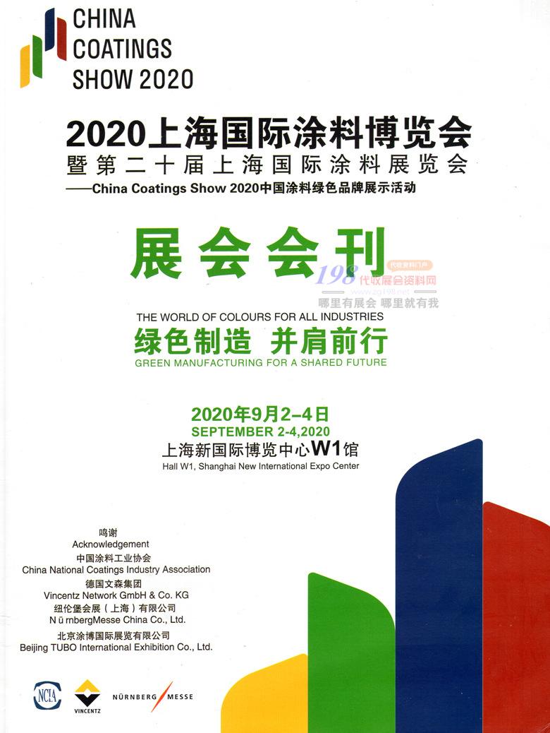 2020年9月上海国际涂料博览会|第二十届上海国际涂料展—展会会刊