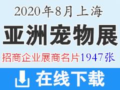 2020年8月上海亚洲宠物展|上海亚宠展展商名片