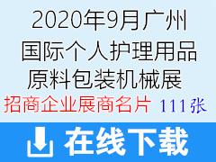 2020年9月广州中国国际个人护理用品原料包装机械展览会展商名片