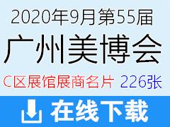 2020年9月第55届广州美博会C区展馆招商企业展商名片—226张