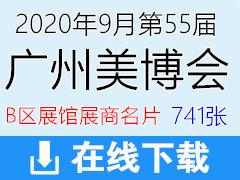 2020年9月第55届广州美博会B区展馆招商企业展商名片—741张
