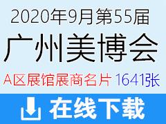 2020年9月第55届广州美博会A区展馆招商企业展商名片—1641张